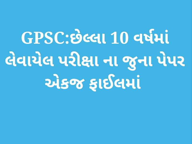 Gpsc Last Ten Years Various Exam Old Papers Online Gujarat