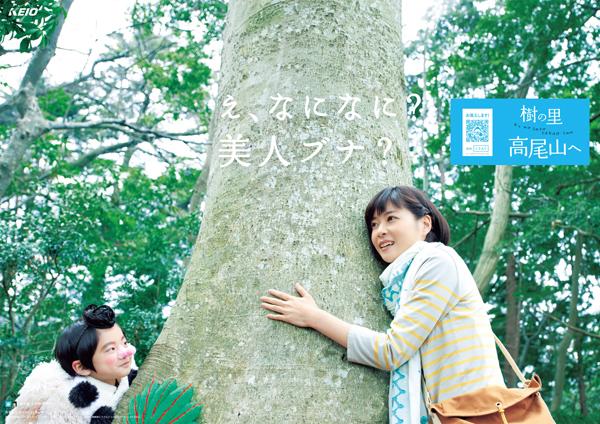 京王电鉄 樹の里 高尾山へ 6月份新圖