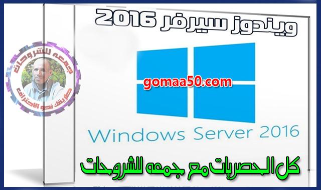ويندوز سيرفر 2016  Windows Server 2016 x64 VL  بتحديثات ابريل 2019