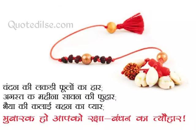 Rakhi Wishes for Cousins in Hindi