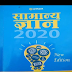 अरिहंत सामान्य ज्ञान 2020, मनोहर पाण्डे द्वारा : सभी प्रतियोगी परीक्षा हेतु हिंदी पीडीऍफ़ पुस्तक | Arihant General Knowledge 2020 by Manohar Pandey : For All Competitive Exam Hindi PDF Book