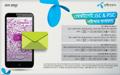 JSC JDC and PSC Result 2016 Check via SMS
