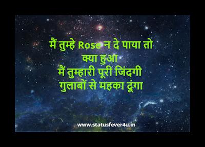 मैं तुम्हे Rose न दे पाया तो क्या हुआ love status in hindi