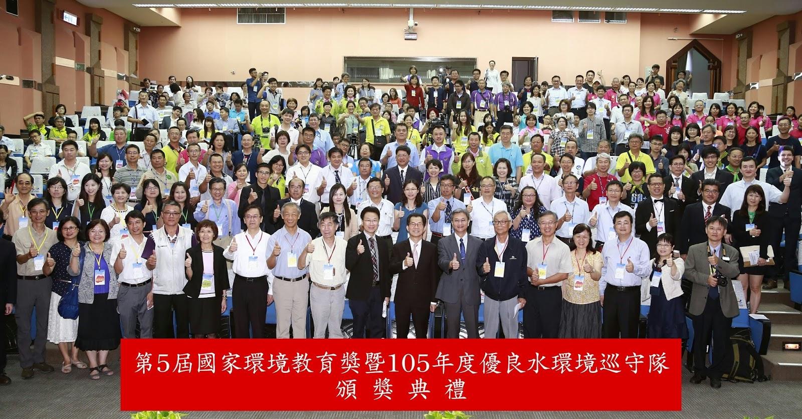 愛環境轉教育|第5屆國家環境教育獎名單終於揭曉| 蘭陽新聞網