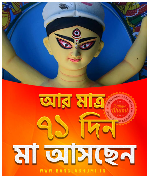 Maa Asche 71 Days Left, Maa Asche Bengali Wallpaper