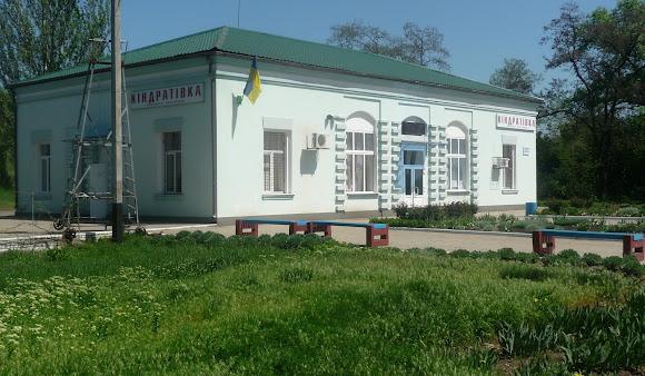 Олексієво-Дружківка. Залізнична станція Кіндратівка