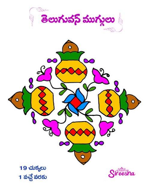 muggulu designs images sankranthi
