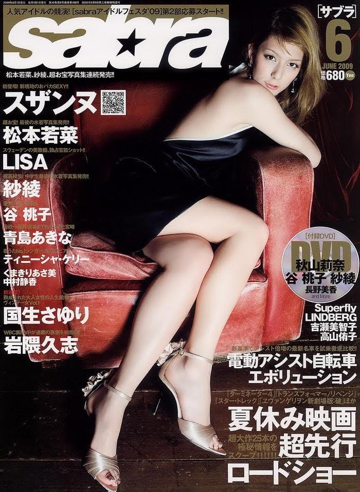 [Sabra Magazine] 2009 No.06