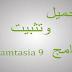 تحميل برنامج Camtasia studio 9 عملاق التصوير و المونتاج