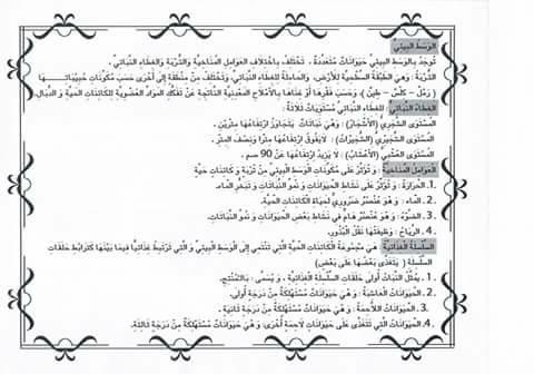 21 - ملخص دروس  و معلقات ترسيخية الايقاظ س5