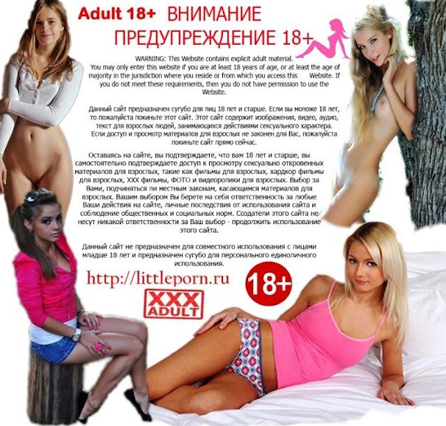 Взрослые 18+ Маленькие девушки, эротика и фото Little porn сайт www.littleporn.ru голенькие 18летки, xxx онлайн голые в бане, порно фильмы с 18-ти летками, секс лолитки фото, маленькая девушка, женские оргазмы, молодые видео для взрослых