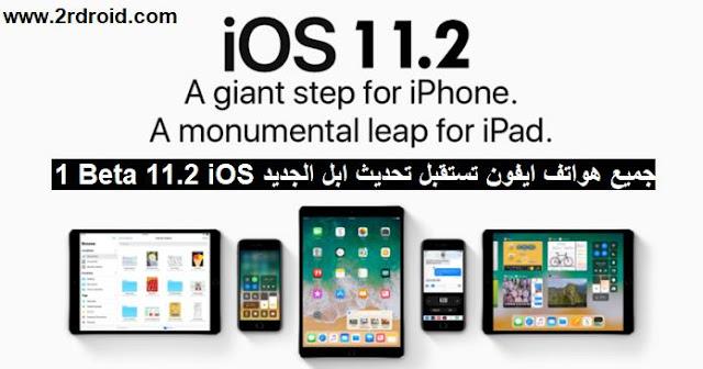 جميع هواتف ايفون تستقبل تحديث ابل الجديد iOS 11.2 Beta 1
