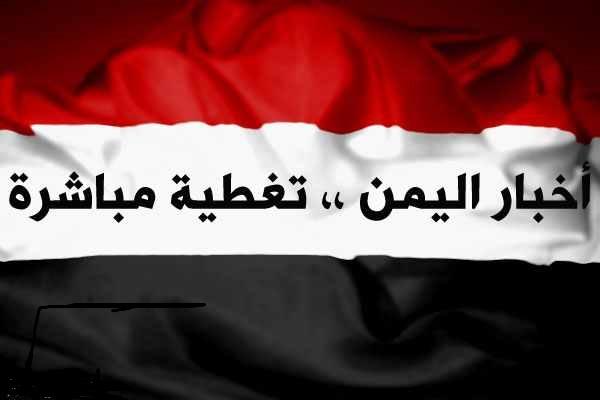 اخبار اليمن اليوم, عاجل اليمن , آخر اخبار اليمن , عاجل تعز