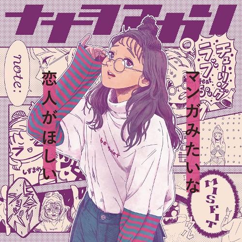 ナナヲアカリ (Akari Nanawo) - マンガみたいな恋人がほしい [FLAC + MP3 320 + Blu-Ray ISO]