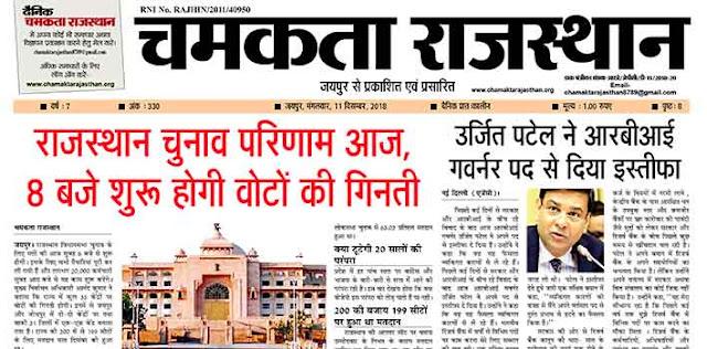 दैनिक चमकता राजस्थान 11 दिसंबर 2018 ई न्यूज़ पेपर