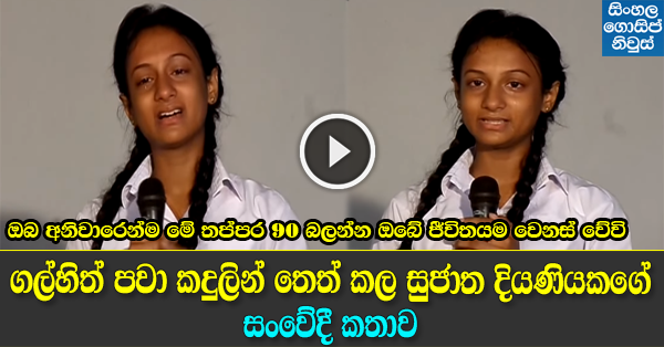 You will cry after watching this video - Sinhala Gossip News