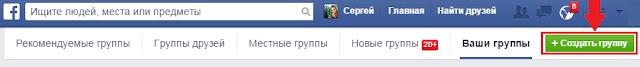 Создать группу в Facebook