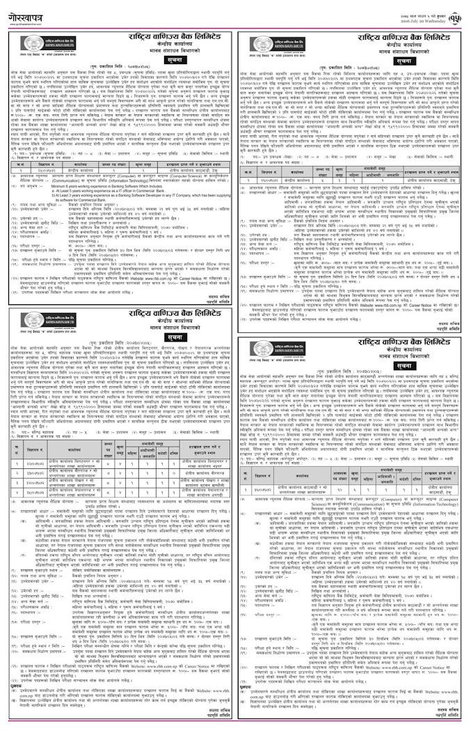 Vacancy Announcement In Rastriya Banijya Bank Kathmandu, Nepal