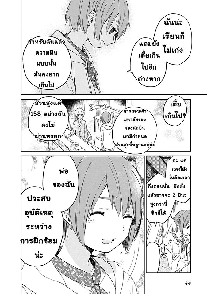 Gendai Majo no Shuushoku Jijou - หน้า 39