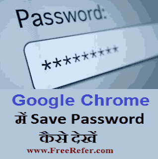 Google me Save password kaise dekhe