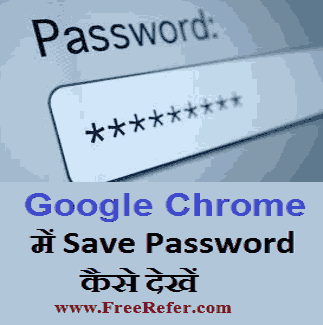 Google Chrome Me Saved Password Kaise Dekhe, जानिए 2 तरीकों से