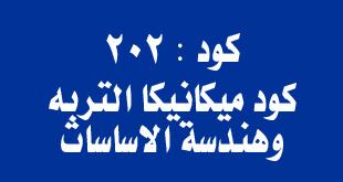 الكود المصري لميكانيكا التربه وتصميم وتنفيذ الاساسات (كود 202)