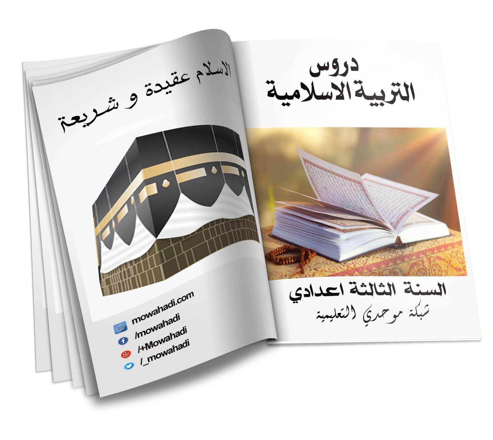 الإسلام عقيدة و شريعة