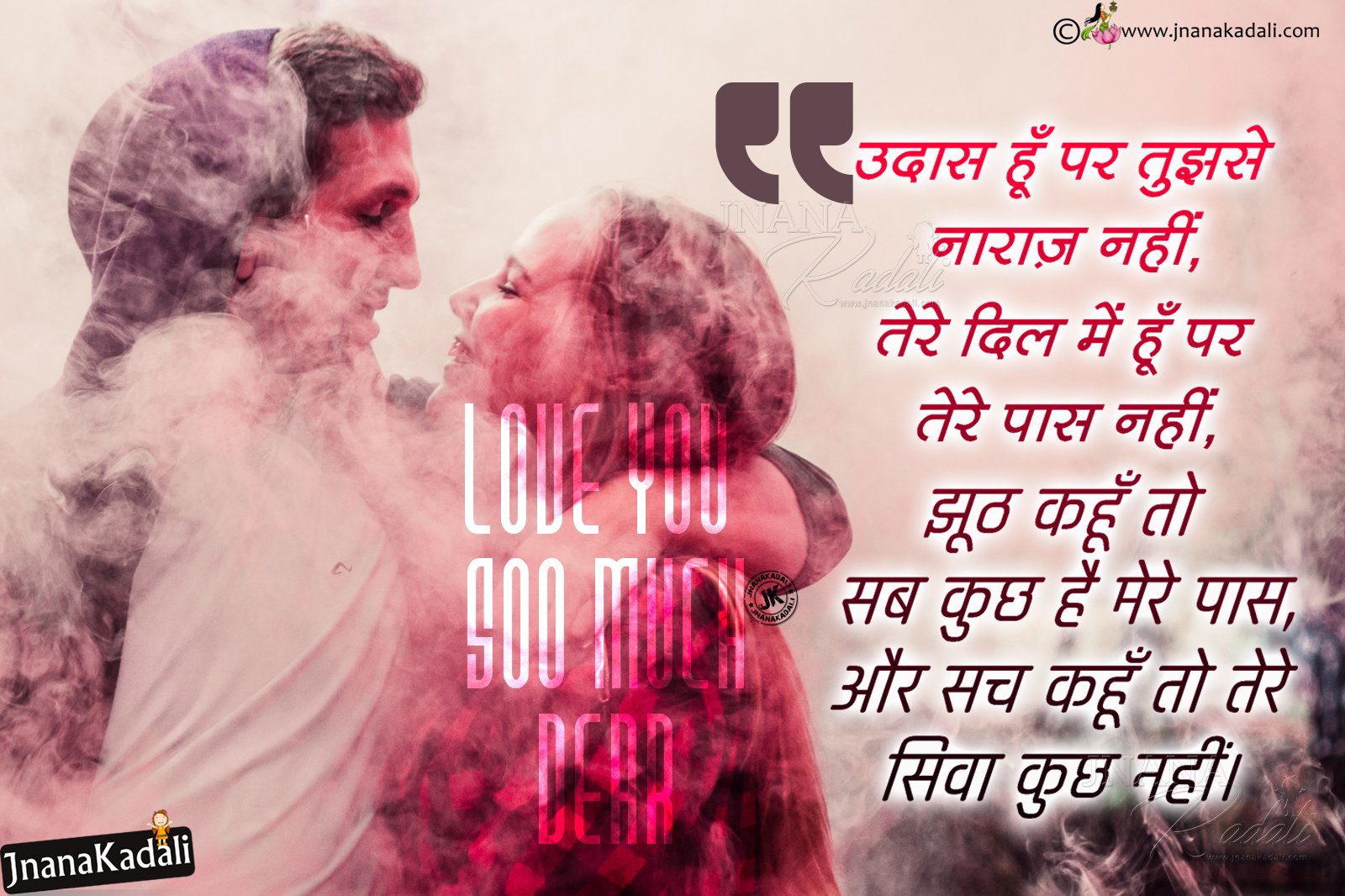 Love wallpapers with messages in hindi