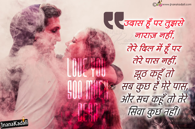 hindi quotes, love messages in hindi, love shayari with couple hd wallpapers free download