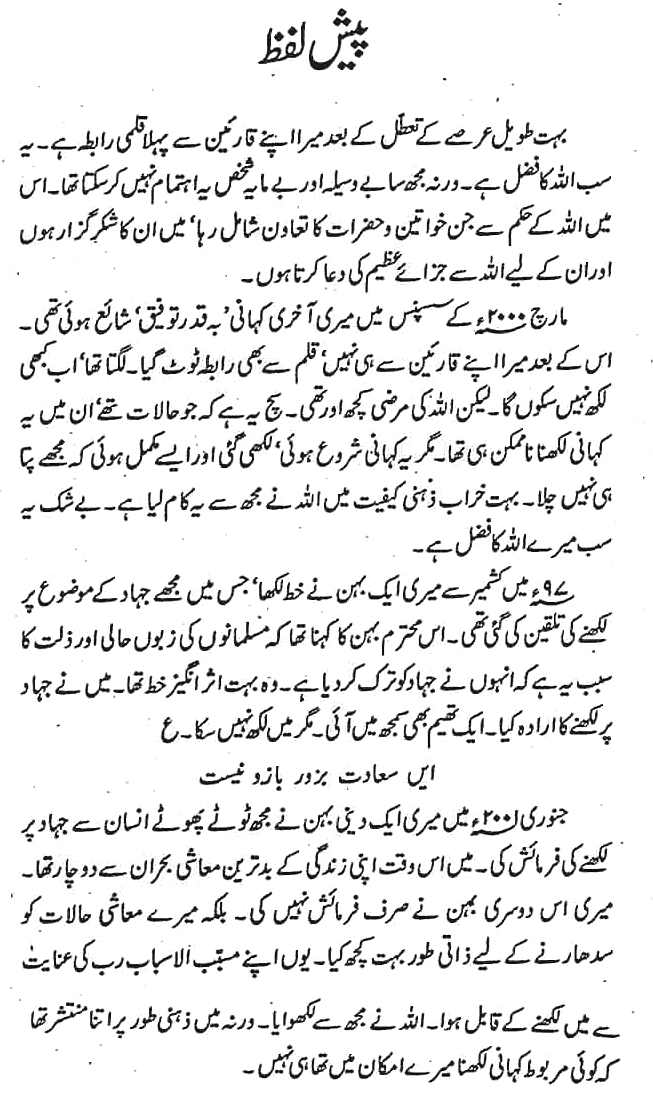 Patriotic Urdu Novel Fee SabiLilah