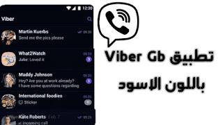 تحميل تطبيق Viber gb المدفوع  باللون الاسود  بمميزات جميلةبأخر اصدار الوظع المظلم الوظع الليلي