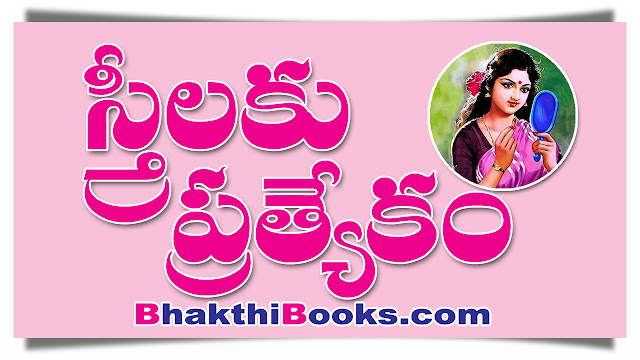 Ladies Books | MohanBooks | BhakthiBooks bhakti books telugu, telugu bhakti pustakalu pdf, best telugu spiritual books, telugu bhakti pustakalu pdf, Bhakti, 3500 free telugu bhakti books,telugu devotional books online,telugu bhakti sites,   bhakthi online telugu | GRANTHANIDHI | MOHANPUBLICATIONS | bhaktipustakalu