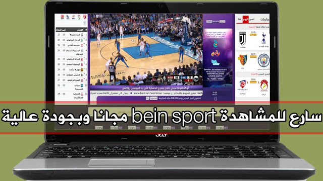 أنسى كل المواقع وسارع لمشاهدة قنوات Bein Sports على موقع beonlive الغير معروف ! لا أنصحك بتفويته