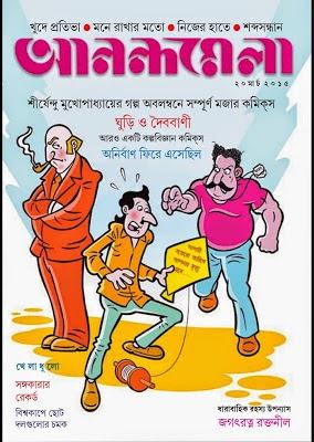 Bangla E-books Free Download:Download pdf ebooks all types