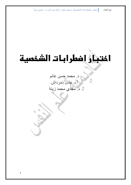 اختبار اضطرابات الشخصية pdf