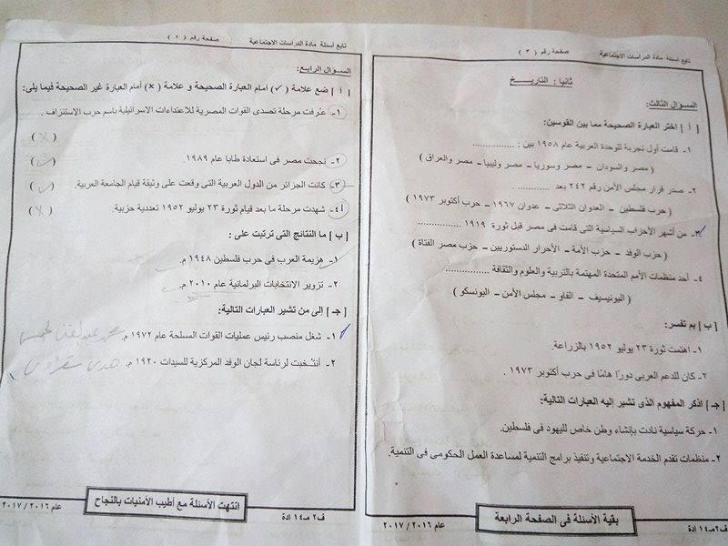 ورقة امتحان الدراسات الاجتماعية للصف الثالث الاعدادي الفصل الدراسي الثاني 2017 محافظة السويس