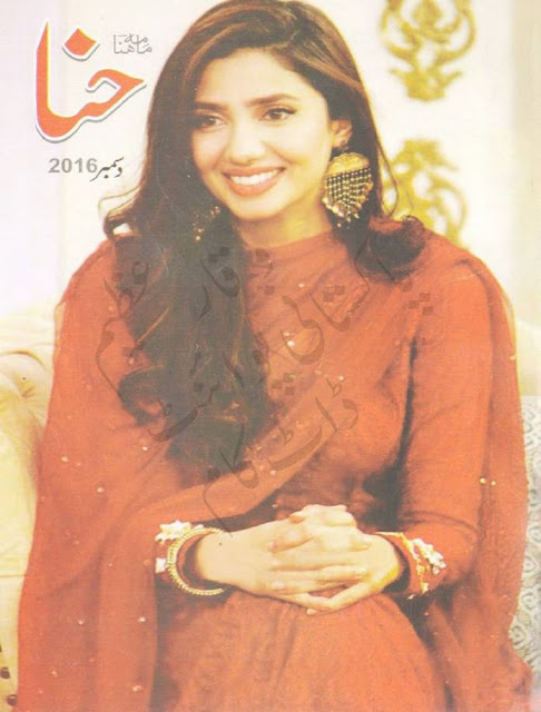 Hina Digest December 2016 Monthly Mahana Mahnama Urdu Magazine