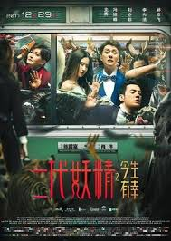 Hai Kiếp Yêu Tinh - Hanson And The Beast (2017) | Full HD Thuyết Minh