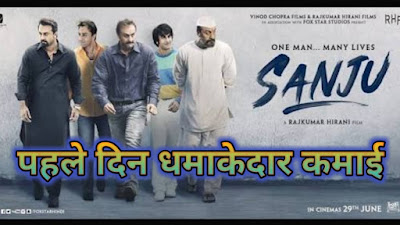 Sanju box office collection: 1st day, first day, day 1, 1 day, day 1st, ranbir kapoor, संजू की पहले दिन की कमाई