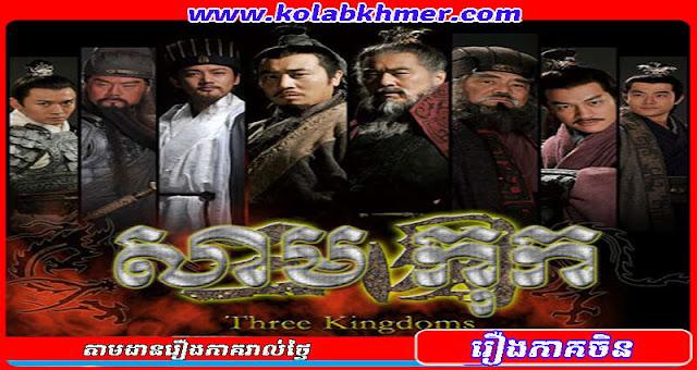 China Crama - Samkok - Three Kingdoms