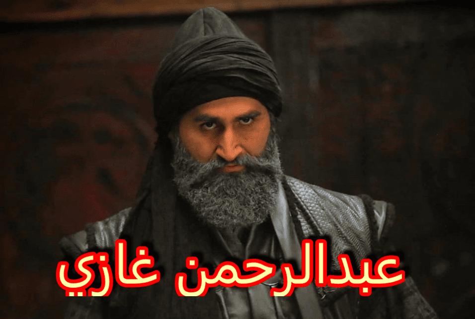 عبدالرحمن غازي