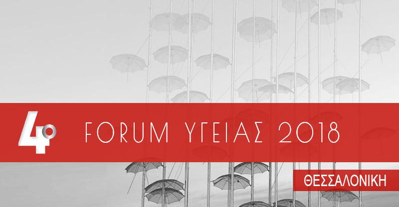 Το 4ο forum Υγείας τον Νοέμβριο στη Θεσσαλονίκη