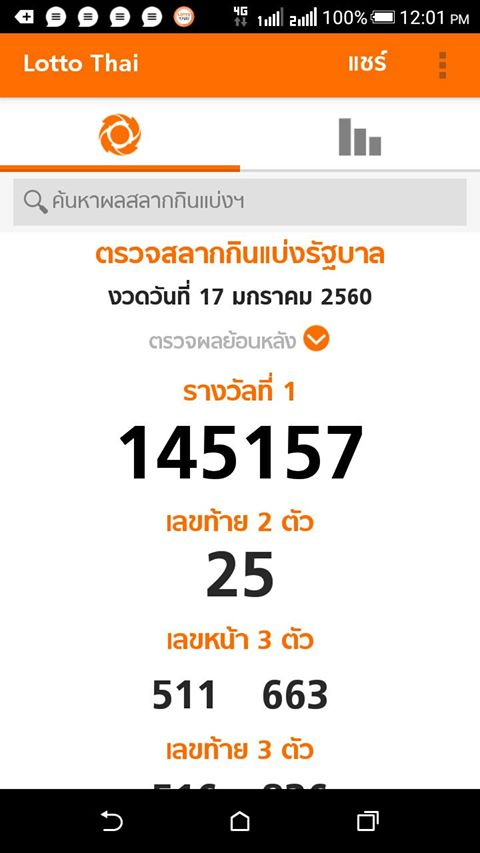 Thailand Lottery Results 17 January 2017 - Thai Lottery ...