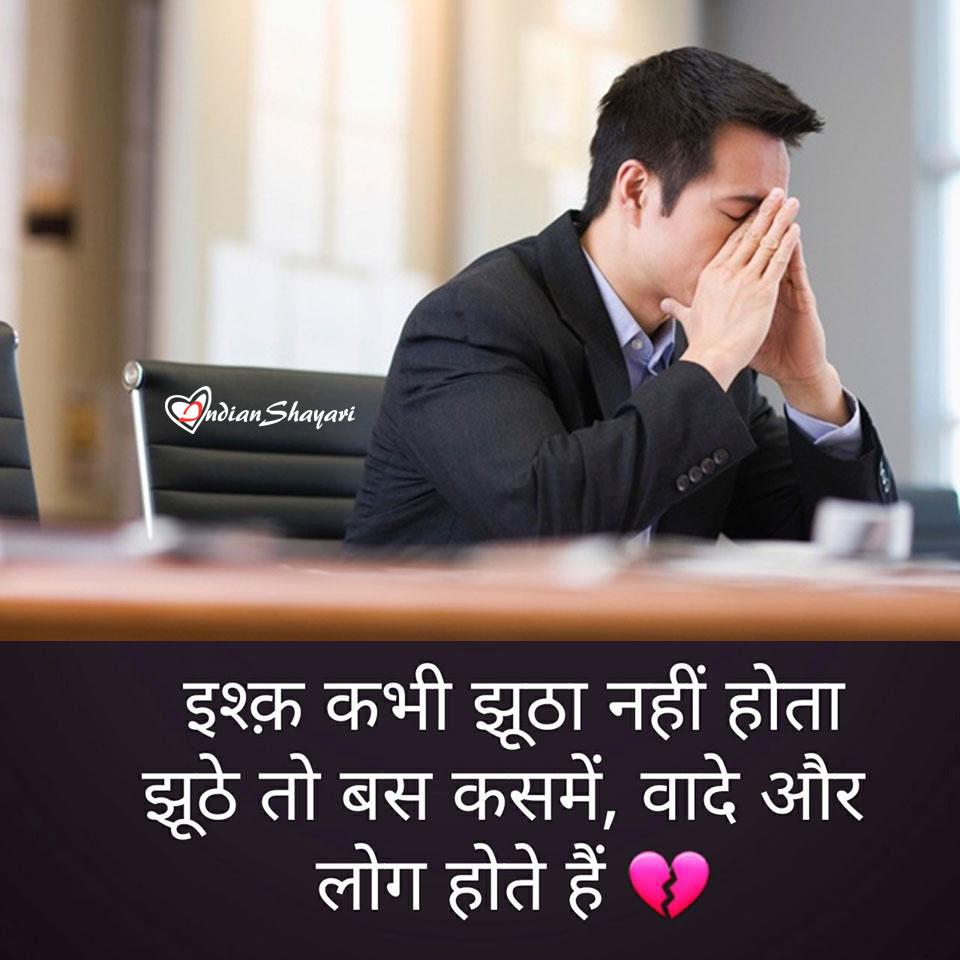 21 sad shayari photos indian shayari love shayari in hindi 21 sad shayari photos thecheapjerseys Images