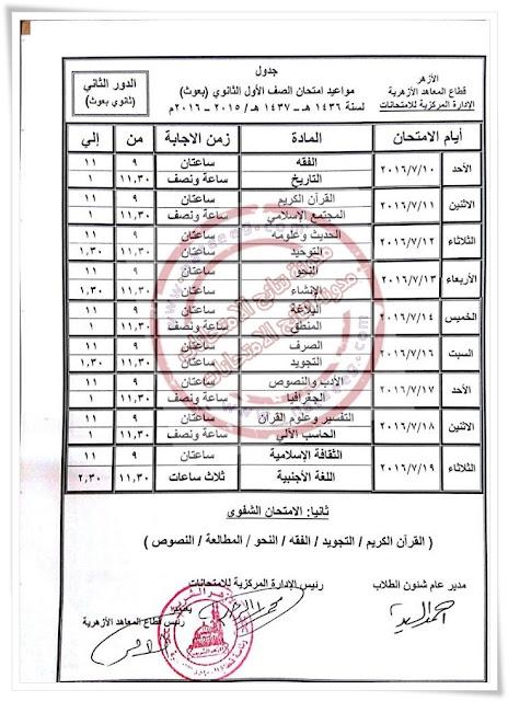 جدول ومواعيد امتحان الازهر (إعدادي ، ثانوي ، قراءات ، بعوث) العام الدراسى 2015 - 2016 الدور الثانى