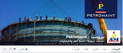 """وظائف وظائف شركة """"بترومنت"""" للبترول للمؤهلات العليا والتقديم الكترونى 21 / 11 / 2016 - Petromaint"""
