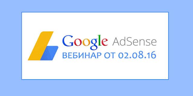 Как заработать на AdSense?