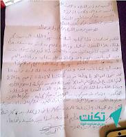 وقفة احتجاجية تطالب بإعادة ولد محمد لغظف