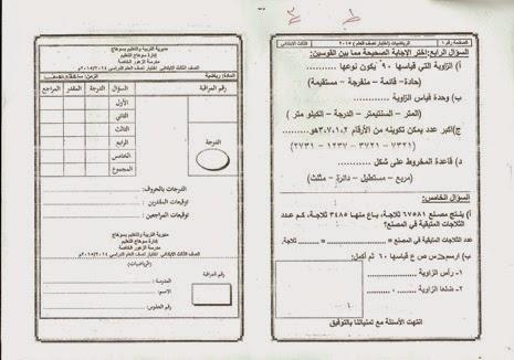 امتحان حساب   للصف الثالث الإبتدائى تم بالفعل فى يناير2015 منهاج مصر تاب%D