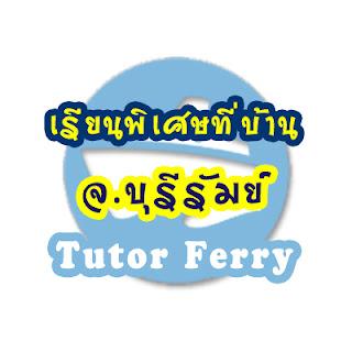 อยู่ บุรีรัมย์ เรียนพิเศษที่บ้านกับเรา Tutor Ferry เรียนก่อนจ่ายที่หลัง สะดวก ปลอดภัย